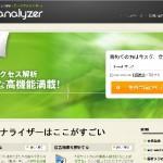 無料アクセス解析ソフト