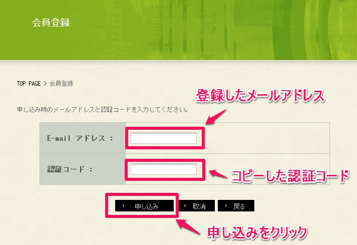 無料アクセス解析の登録確認