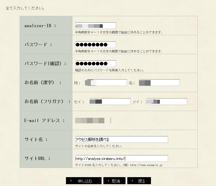 無料アクセス解析の本登録画面