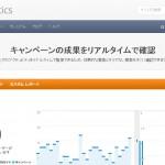 アクセス解析の第一歩、無料で使えるGoogleアナリティクスの設定をしよう!