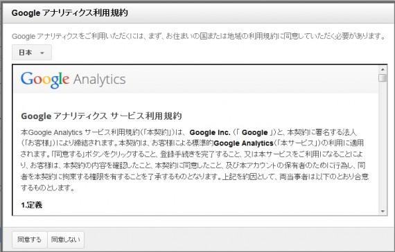 Googleアナリティクス利用規約の確認