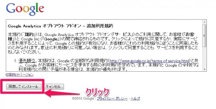 Google Analytics オプトアウト アドオン - 追加利用規約