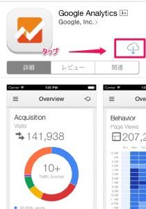 iphone用Googleアナリティクス