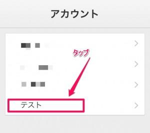 iphone_analytics3