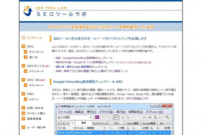 キーワード検索順位をチェックする時に使うソフト