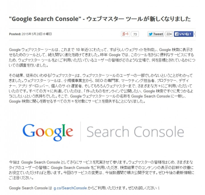 Google Search Consoleに変わった理由