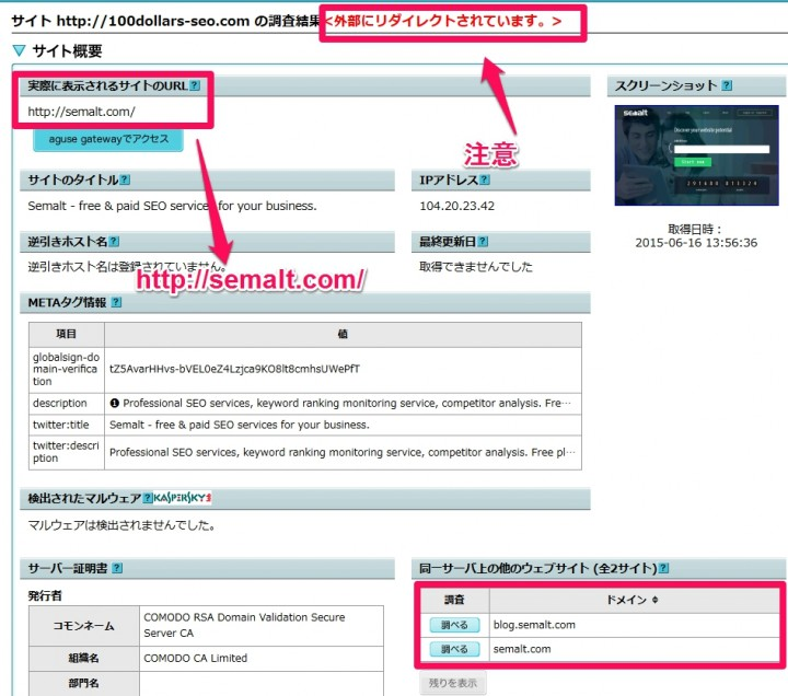100dollars-seo.comをaguse.jpで調べてみる