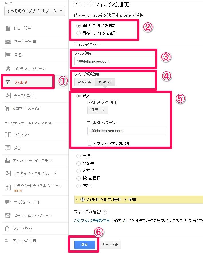 100dollars-seo.comをフィルタで除外