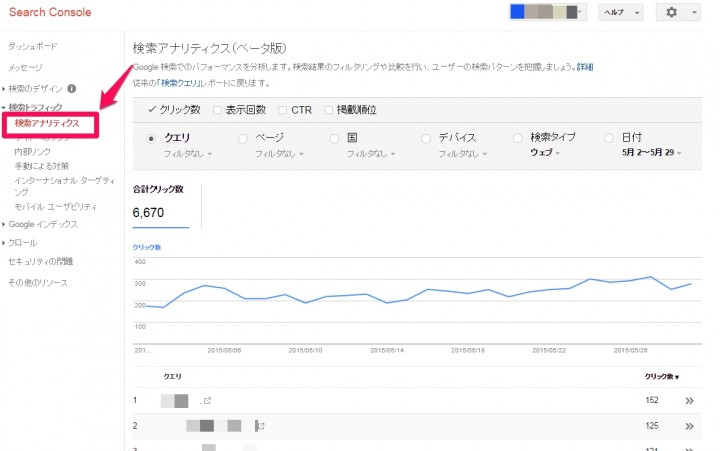 search_analytics1