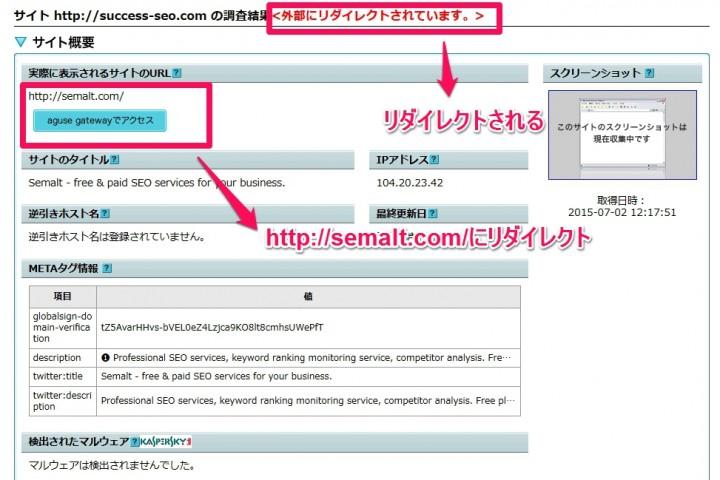 success-seo.comはリダイレクトされるので注意