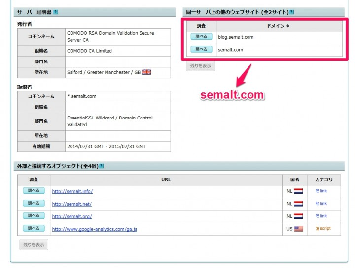 success-seo.comはsemalt.com