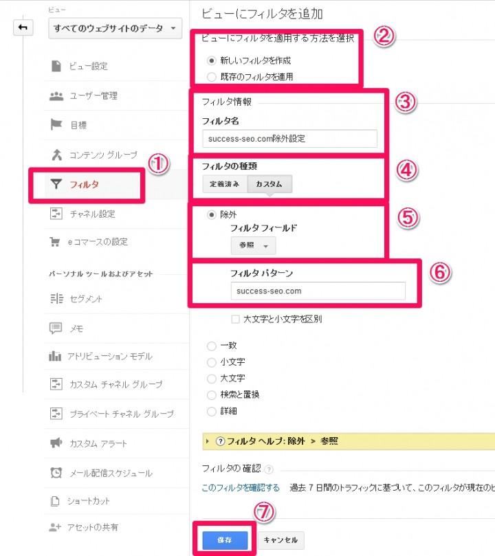 success-seo.comをフィルタで除外設定