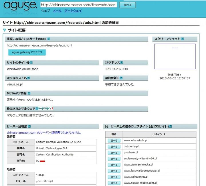 aguse.jpで調べる