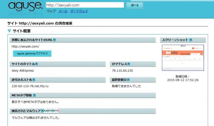 sexyali.comのサーバー調査