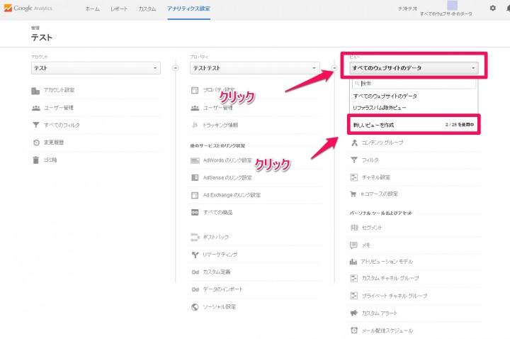 Googleアナリティクスでビューを追加する