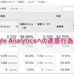 Googleアナリティクスで98%以上のスパム記録を除外する方法!
