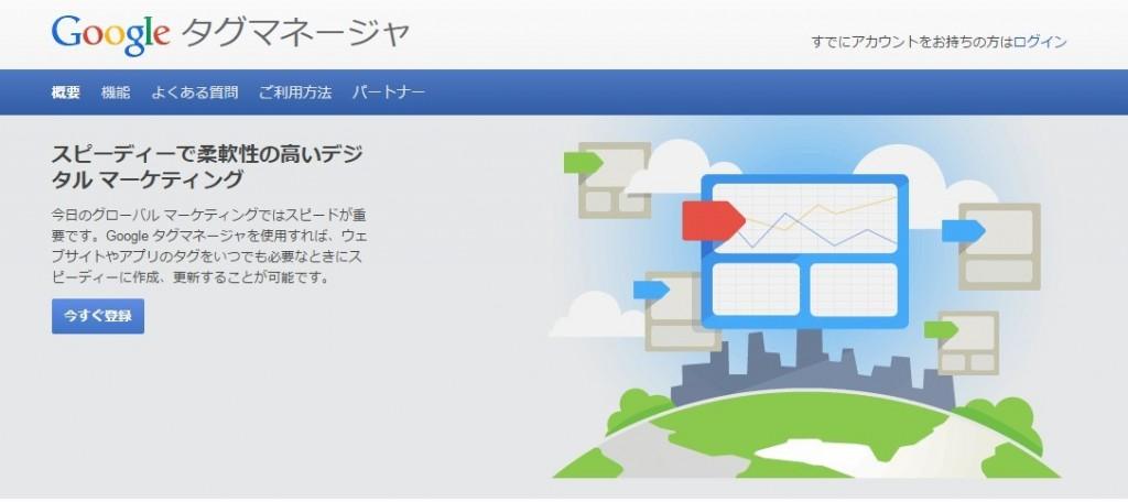 Googleタグマネージャのアカウント取得方法