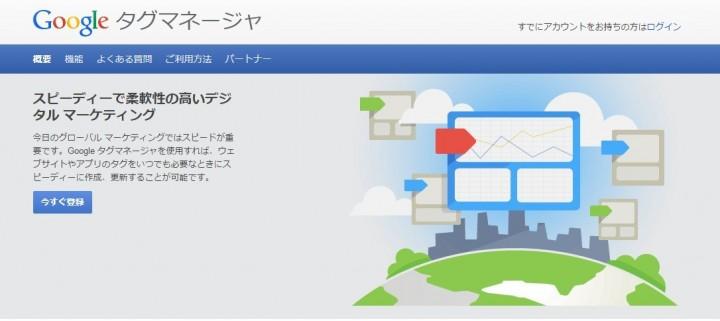 Googleタグマネージャーのアカウント取得方法