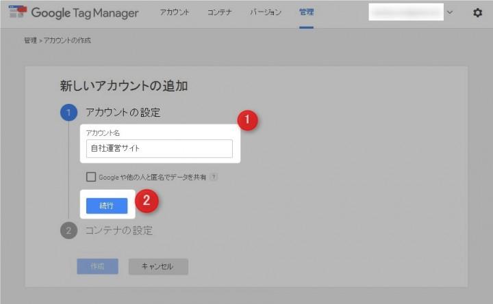 Googleタグマネージャーで新しいアカウントの追加