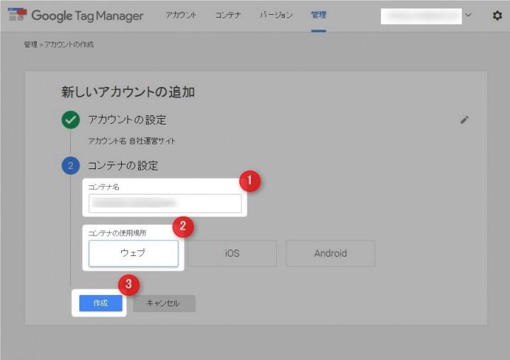Googleタグマネージャーのコンテナ作成