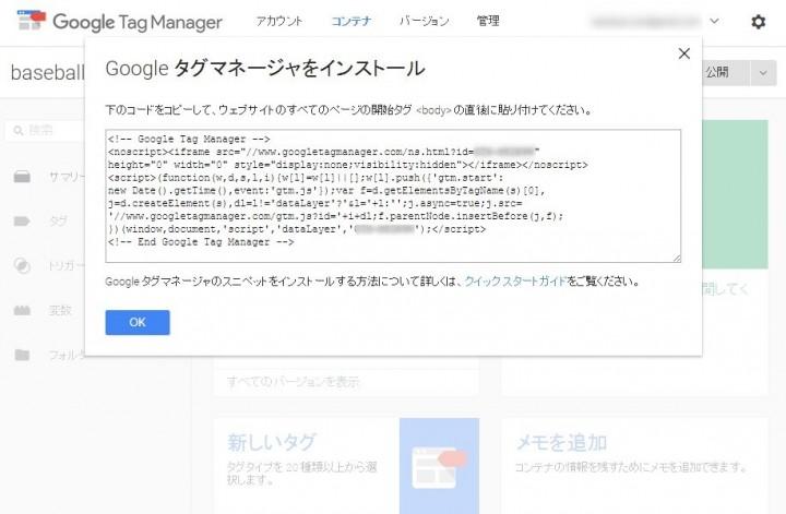 Googleマネージャのコンテナ画面