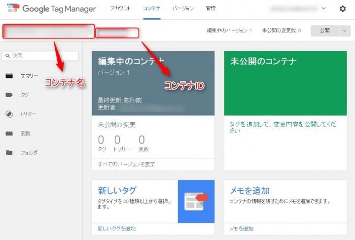 Googleタグマネージャのコンテナ画面