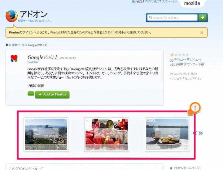 beat with a shovel the weak google spots addons.mozilla.org/en-us/firefox/addon/ilovevitaly/のアドオン