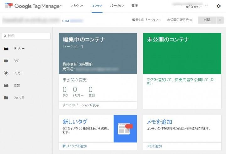 GoogleタグマネージャでGoogleアナリティクスを管理する