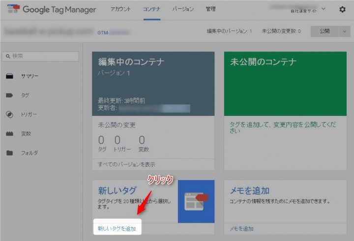 GoogleタグマネージャにGoogleアナリティクスを管理する