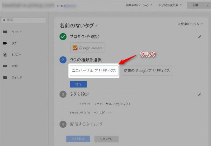 タグマネージャでGoogleアナリティクスのタグを追加