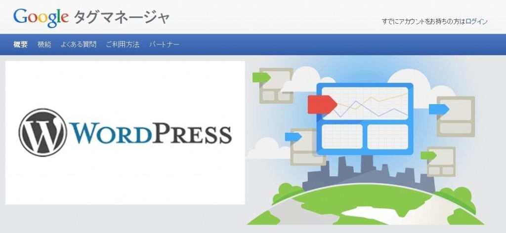 WordPressにGoogleタグマネージャのタグを簡単に埋め込む方法!