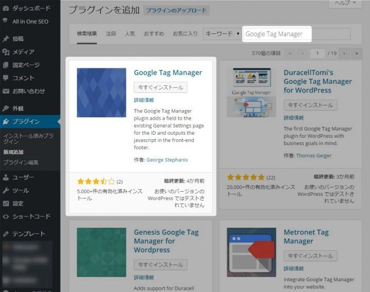 WordPressのプラグインでGoogleタグマネージャのタグを埋め込む