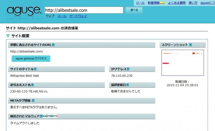 alibestsale.comをaguse.jpで調べてみる