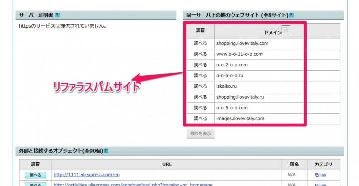 aguse.jpでalibestsale.comを調べた結果