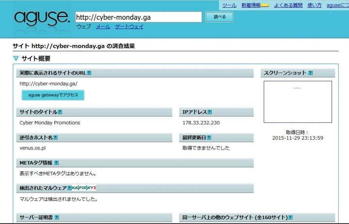 cyber-monday.gaはリファラスパム!