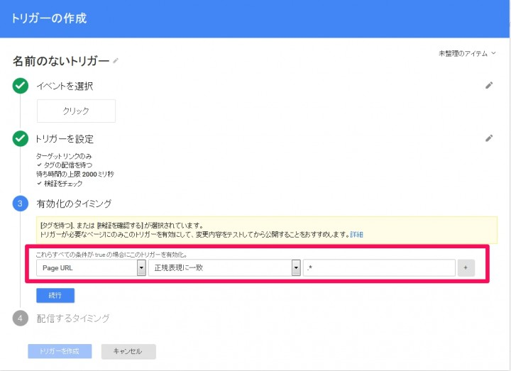 Googleタグマネージャで有効化のタイミングを設定