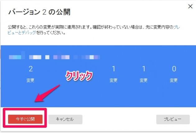Googleタグマネージャのバージョンの公開