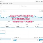 Googleアナリティクスで外部リンクのクリック数を計測する方法!