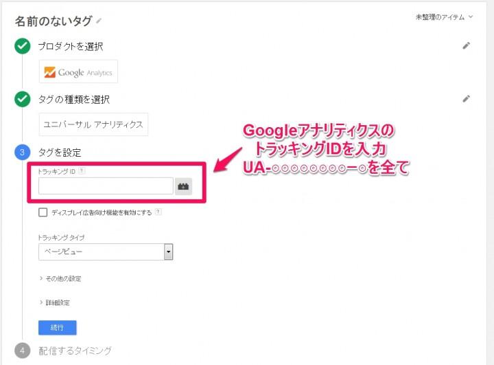 GoogleタグマネージャのタグにGoogleアナリティクスのトラッキングIDを入力