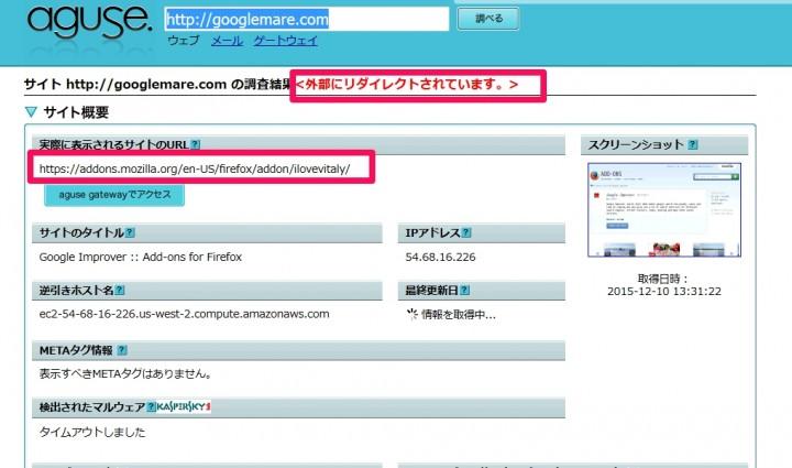 googlemare.comをaguse.jpで調べる