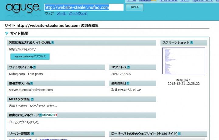 website-stealer.nufaq.comをaguse.jpで調べてみる