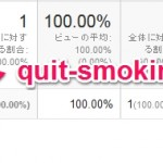 quit-smoking.gaはリファラスパム