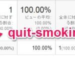 quit-smoking.gaはリファラスパム!他のリファラスパムと同一サーバー!