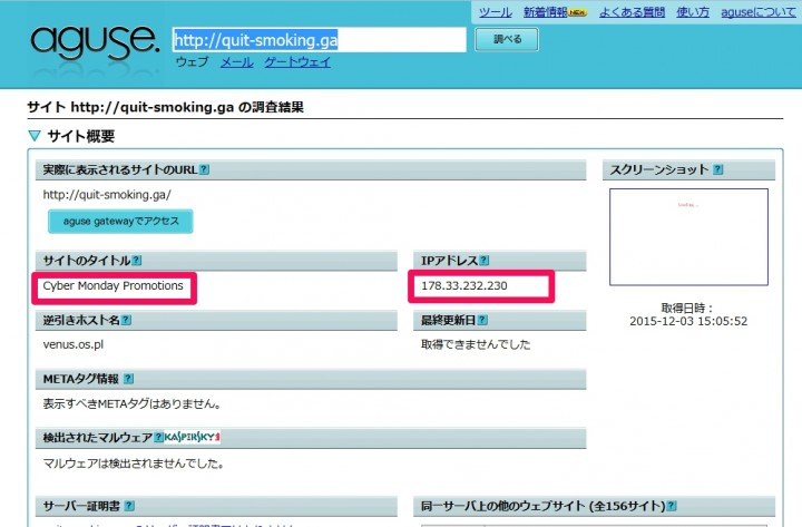 quit-smoking.gaをaguse.jpで調べた結果