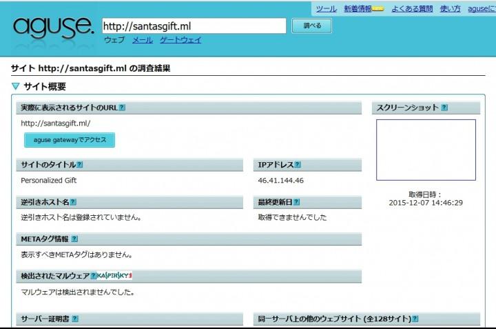 """""""santasgift.ml""""をaguse.jpで調べる"""