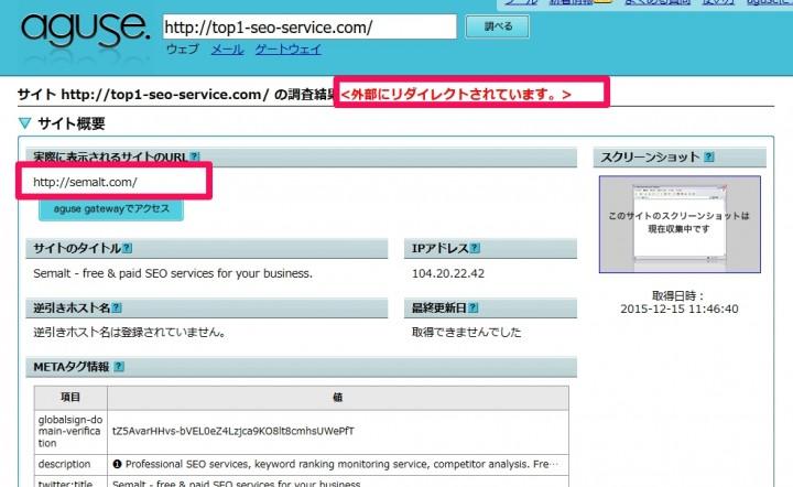 top1-seo-service.comをaguse.jpで調べる