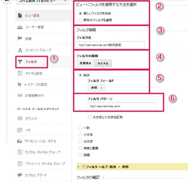 top1-seo-service.comを除外設定