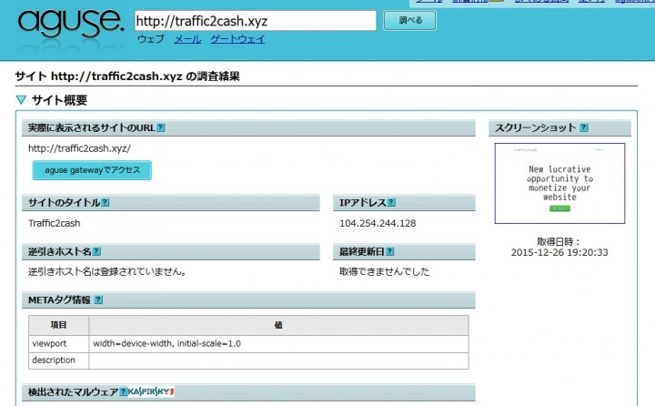 traffic2cash.xyzをaguse.jpで調べた結果