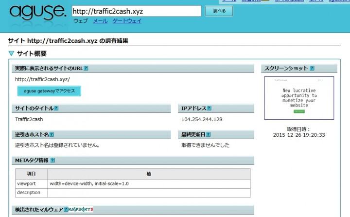 traffic2cash.xyzをaguse.jpで調べた結果