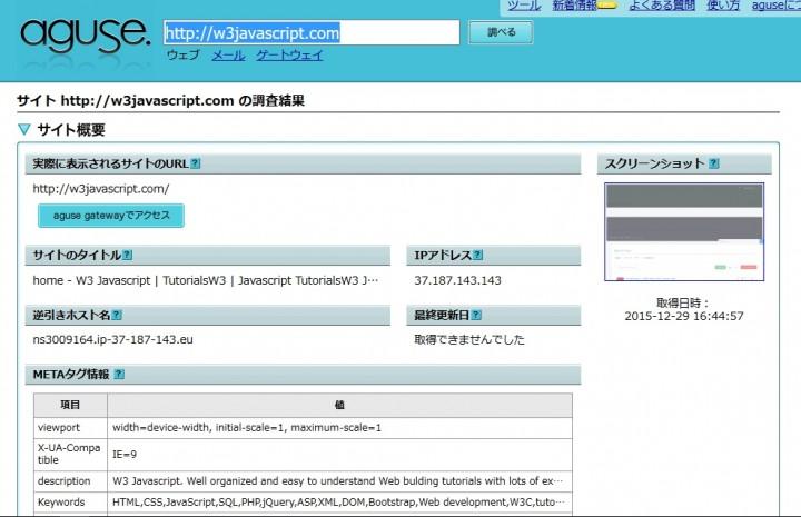 w3javascript.comをaguse.jpで調べる